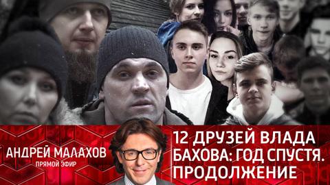 Прямой эфир. 12 друзей Влада Бахова: год спустя. Продолжение