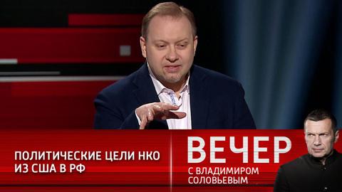 Вечер с Владимиром Соловьевым. Политические цели НКО из США в РФ