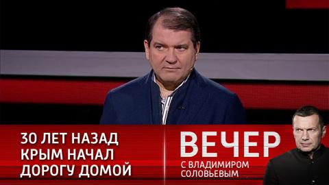 Вечер с Владимиром Соловьевым. Ровно 30 лет назад Крым стал частью России
