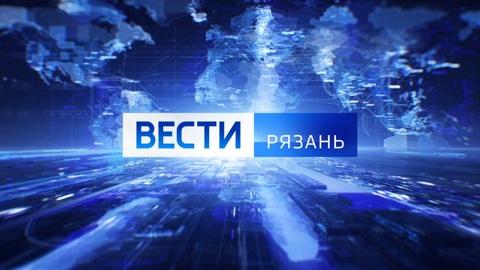 Вести-Рязань. Эфир от 21.01.2021 (09.00)