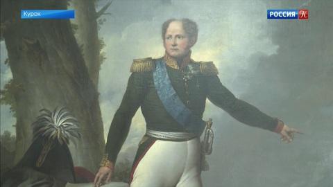 В Курском краеведческом музее выставлен малоизвестный портрет Александра I