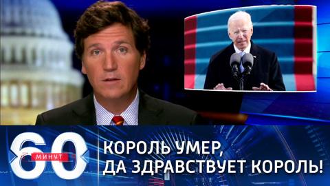 60 минут. Американские телеканалы наперебой поют оду Байдену