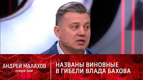 Прямой эфир. Верификатор назвал виновных в гибели Влада Бахова