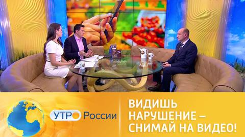 Утро России. Новые постановления правительства о правилах розничной продажи товаров