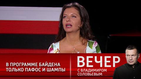 Вечер с Владимиром Соловьевым. Маргарита Симоньян: программа Байдена – это один зубодробительный пафос