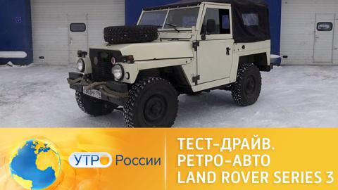 Утро России. Тест-драйв британского внедорожника Land Rover Series 3