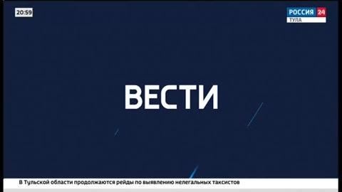 Россия 24 Тула. Эфир от 21.01.2021