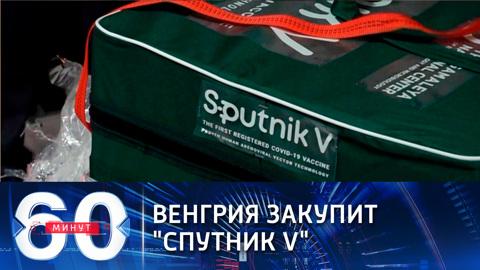 """60 минут. Венгрия закупит """"Спутник V"""""""