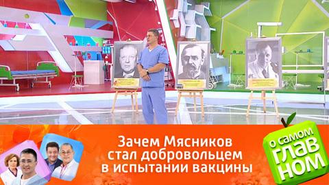 О самом главном. Мясников рассказал, почему участвовал в испытании вакцины от коронавируса