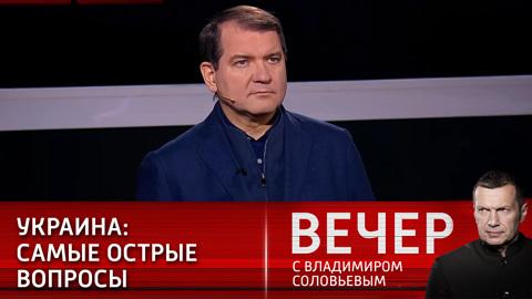 Вечер с Владимиром Соловьевым. Эксперты о перманентном процессе разрушения Украины