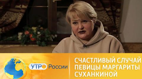 Утро России. Путь к славе Маргариты Суханкиной