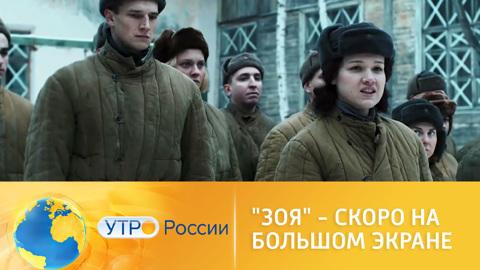 """Утро России. Как создавался фильм о подвиге """"Зоя"""""""