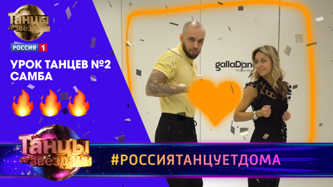 Танцы со звездами. Флешмоб #РоссияТанцуетДома. Урок 2. Самба