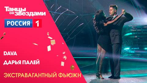 Танцы со звездами. DAVA и Дарья Палей