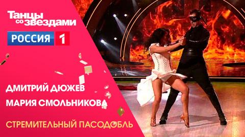 Танцы со звездами. Дмитрий Дюжев и Мария Смольникова