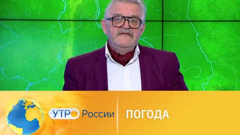 Утро России. Погода на этой неделе: прогноз синоптиков