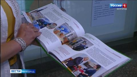 НИУ «БелГУ» выпустил книгу-альбом «Старт в профессию»