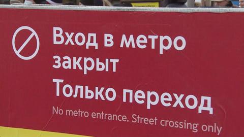 Вести в 20:00. Тысячи пассажиров московского метро пересели на наземный транспорт