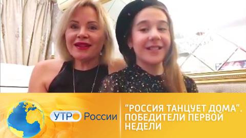 Утро России. «Россия танцует дома». Определился победитель первой недели флэшмоба