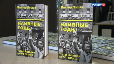 "Виктор Лошак представил книгу о Егоре Яковлеве и ""Московских новостях"""