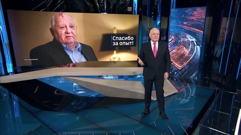 Киселев проанализировал случившееся с Горбачевым