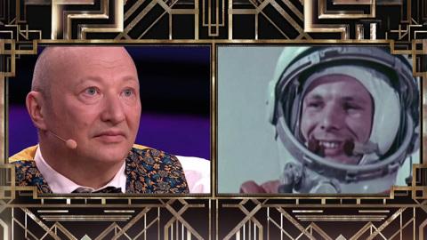 """В шоу """"Привет, Андрей!"""" Юрия Гальцева отправили в космос"""