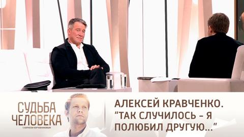 Судьба человека. Эфир от 01.06.2021. Алексей Кравченко