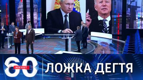 60 минут. Евросоюз предложил США совместное антироссийское заявление. Эфир от 01.06.2021