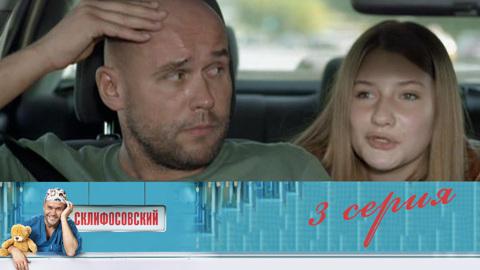 Склифосовский (4 сезон). Серия 3