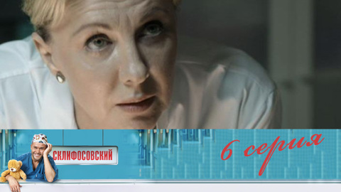 Склифосовский (4 сезон). Серия 6