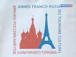 Год культурного туризма России и Франции