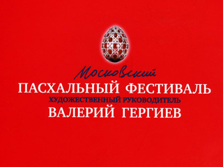 XIV Московский Пасхальный фестиваль