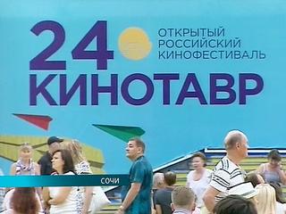 Открытый Российский кинофестиваль