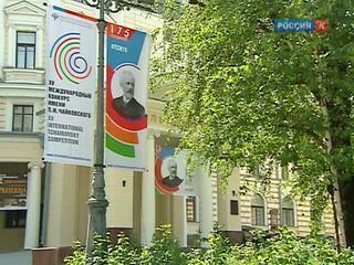 XV Международный конкурс имени П.И. Чайковского