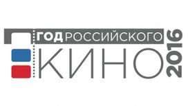 Год российского кино – 2016