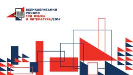 Год языка и литературы Великобритании и России