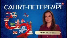 Добро пожаловать в Санкт-Петербург