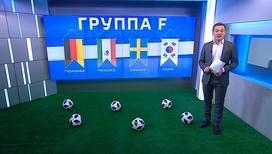 Германия и все остальные: действущим чемпионам мира будут противостоять Мексика, Швеция и Южная Корея