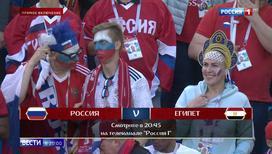 Россия-Египет. Репортаж с футбольного поля