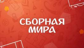 Все голы дня на ЧМ 2018/обзор матчей. Сборная мира. 20 июня