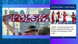 Сборная Колумбии разгромила в Казани поляков – 3:0