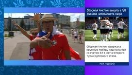 Англичане отправили в оглушительный нокаут сборную Панамы