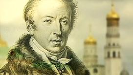 2016-й - Год Николая Карамзина