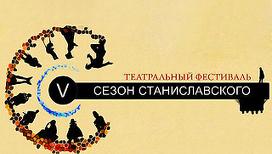 VIII Международный театральный фестиваль