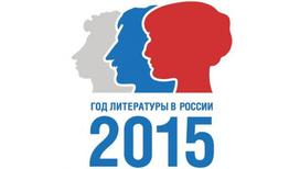 Год литературы - 2015