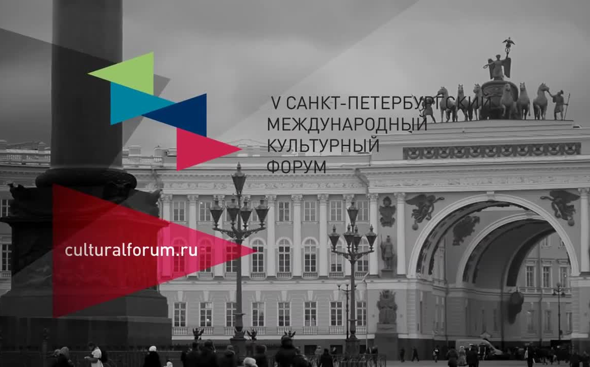 Международный культурный форум