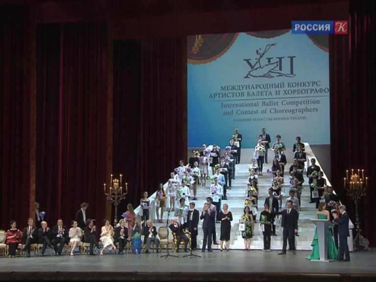 Победители международного конкурса артистов балета и хореографов