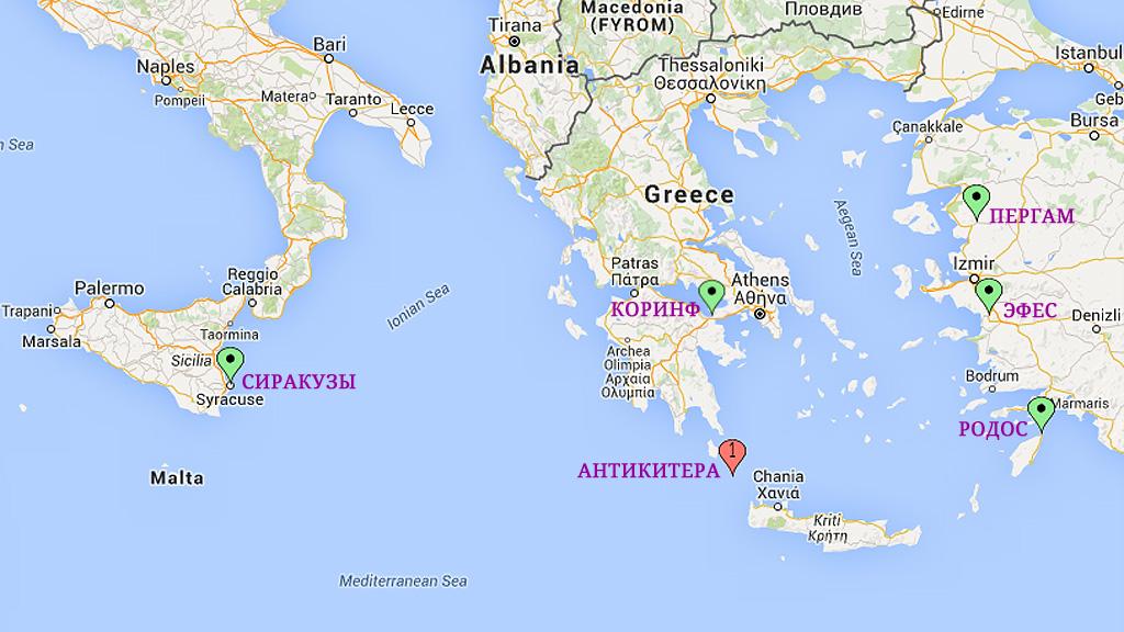 Расположение городов на предполагаемом маршруте Антикитерского корабля. Google Maps