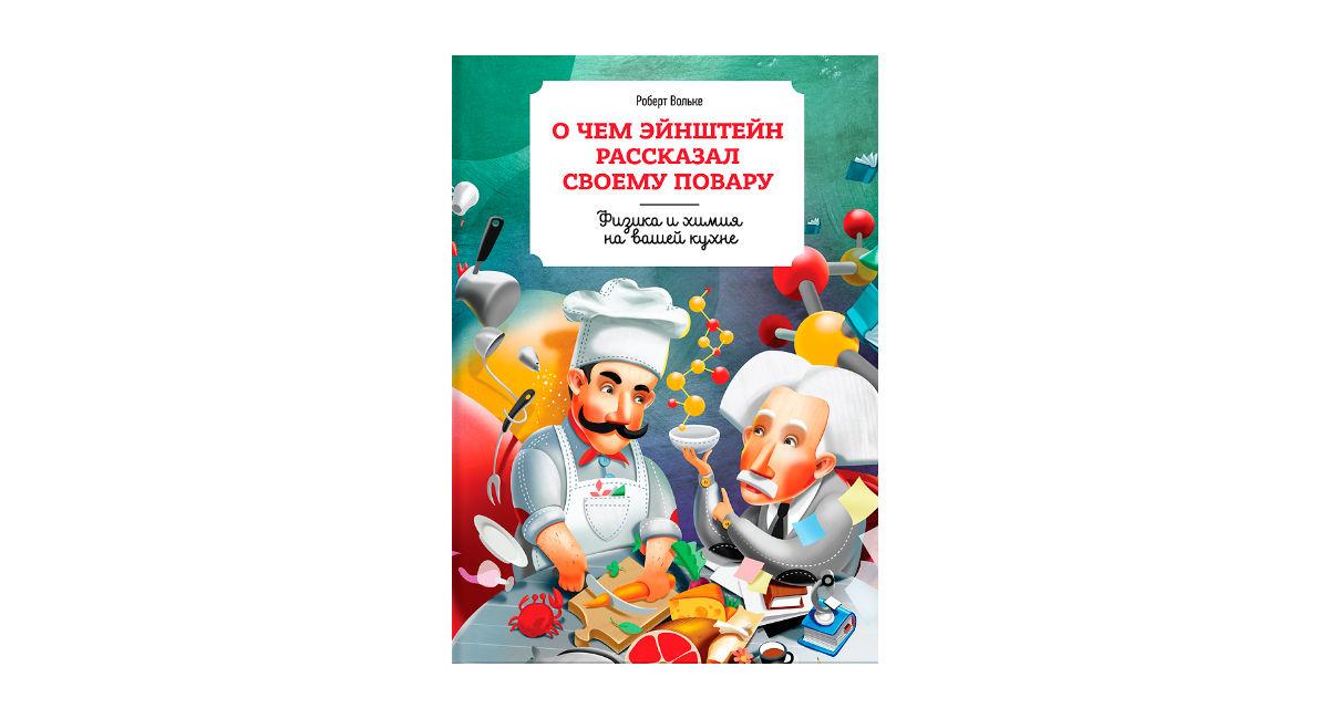 Единственная книга из нашего обзора с рецептами. В ней порядка 300 страниц.