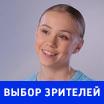 Алеся Лазарева